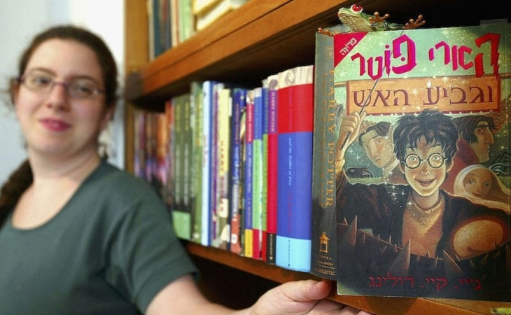 """""""Harri Potter"""" haqqında kitab,rəsmi olaraq ivrit dilində tərcümə olunub."""