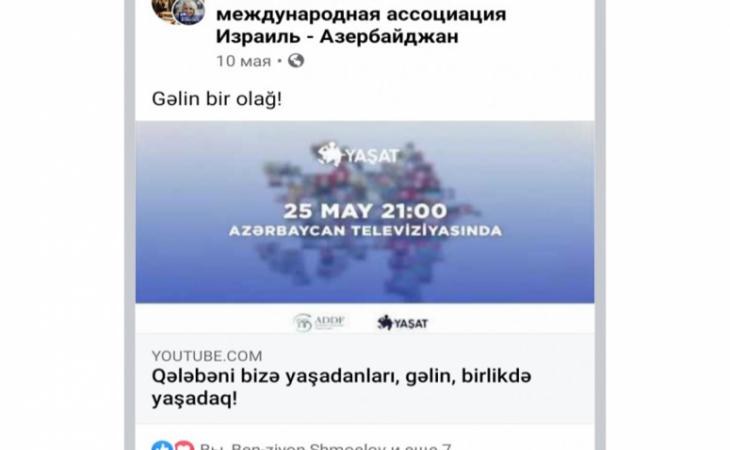 """İsrail-Azərbaycan Beynəlxalq Assosiasiyasından """"YAŞAT"""" marafonu üçün ÇAĞIRIŞ"""